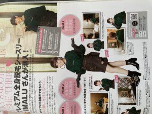 ☆雑誌glitter雑誌☆
