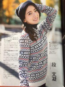 ☆雑誌ヘアメイク☆