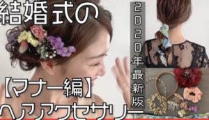 ☆ヘアセット&フルメイク2000円OFF☆