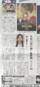☆朝日新聞取材ヘアメイク☆