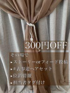 ☆インスタ投稿で300円OFF!映えスポット有り☆